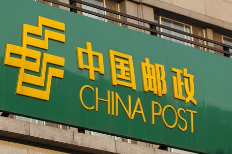 Teléfono China Post